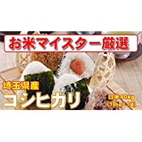 29年産 埼玉県産 白米 コシヒカリ 10kg (5kg×2袋) (検査一等米)