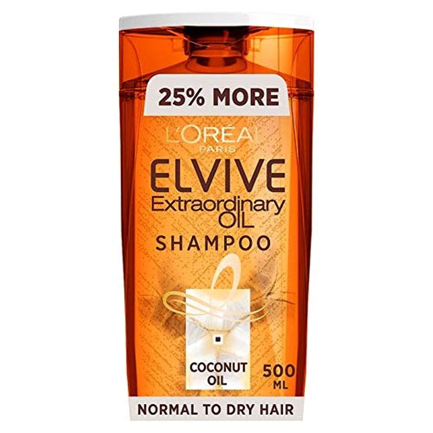 プロポーショナル司法獣[Elvive] ロレアルElvive臨時ヤシ油シャンプー500ミリリットル - L'oreal Elvive Extraordinary Coconut Oil Shampoo 500Ml [並行輸入品]