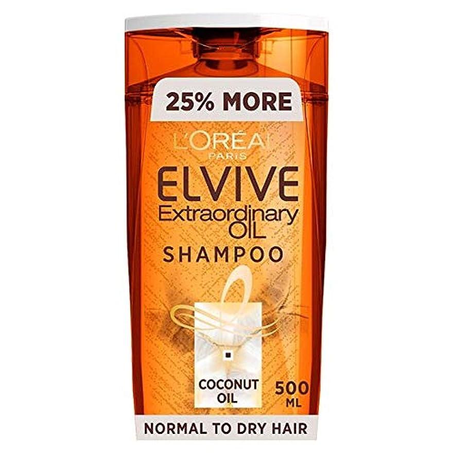 頻繁に他の場所寄生虫[Elvive] ロレアルElvive臨時ヤシ油シャンプー500ミリリットル - L'oreal Elvive Extraordinary Coconut Oil Shampoo 500Ml [並行輸入品]