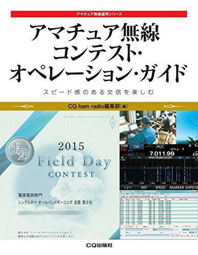 アマチュア無線 コンテスト・オペレーション・ガイド (アマチュア無線運用シリーズ)