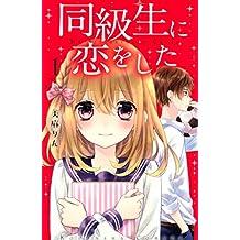 同級生に恋をした(1) (なかよしコミックス)