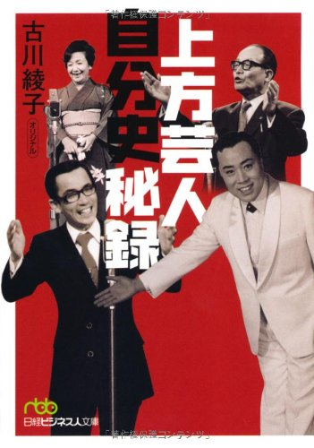 上方芸人 自分史秘録 (日経ビジネス人文庫)