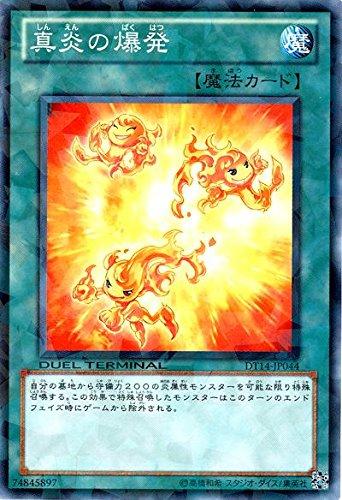 遊戯王 真炎の爆発 DT14-JP044 ノーマル