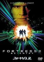 フォートレス2 [DVD]