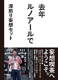 去年ルノアールで DVD-BOX 〜深煎り妄想セット〜