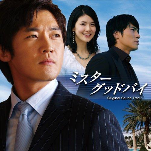 ミスターグッドバイ オリジナル・サウンドトラック(DVD付)