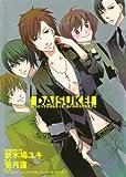 DAISUKE! / 新木場 ユキ のシリーズ情報を見る
