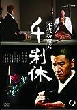 千利休 本覺坊遺文[DVD]
