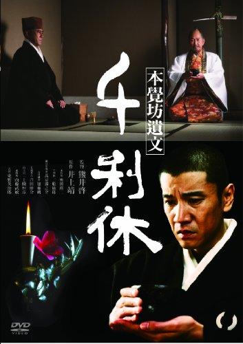 千利休 本覺坊遺文 [DVD]の詳細を見る