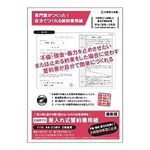 行政書士本舗 夫婦間での差入れ式誓約書用紙 記入ガイド付き 2枚複写 GLH1114