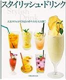 スタイリッシュ・ドリンク―人気カフェが120品の作り方を大公開! (旭屋出版MOOK)
