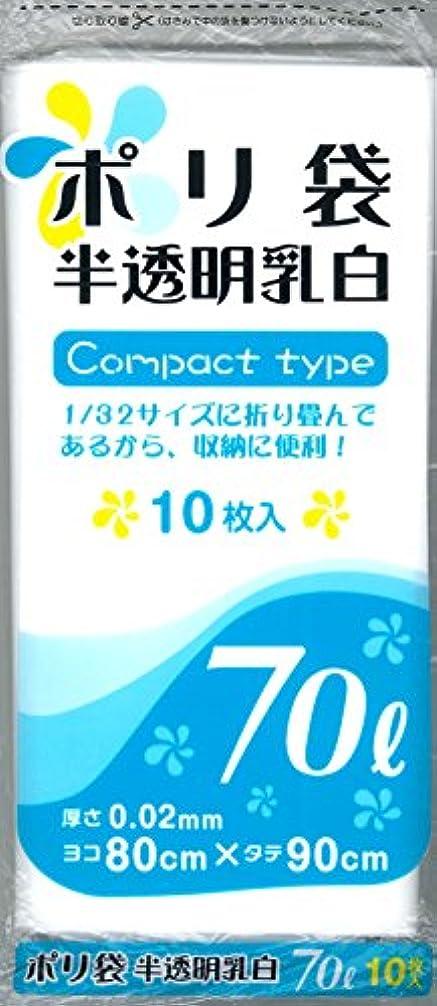 突然の細い生態学日本技研工業 半透明乳白ポリ袋 70L 10Pコンパクトタイプ CP-71