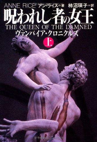 呪われし者の女王〈上〉―ヴァンパイア・クロニクルズ (扶桑社ミステリー)の詳細を見る