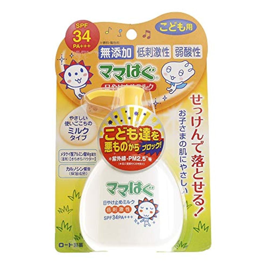 苦情文句顕現パン屋【ロート製薬】ママはぐ 日やけ止めミルク 100g ×3個セット