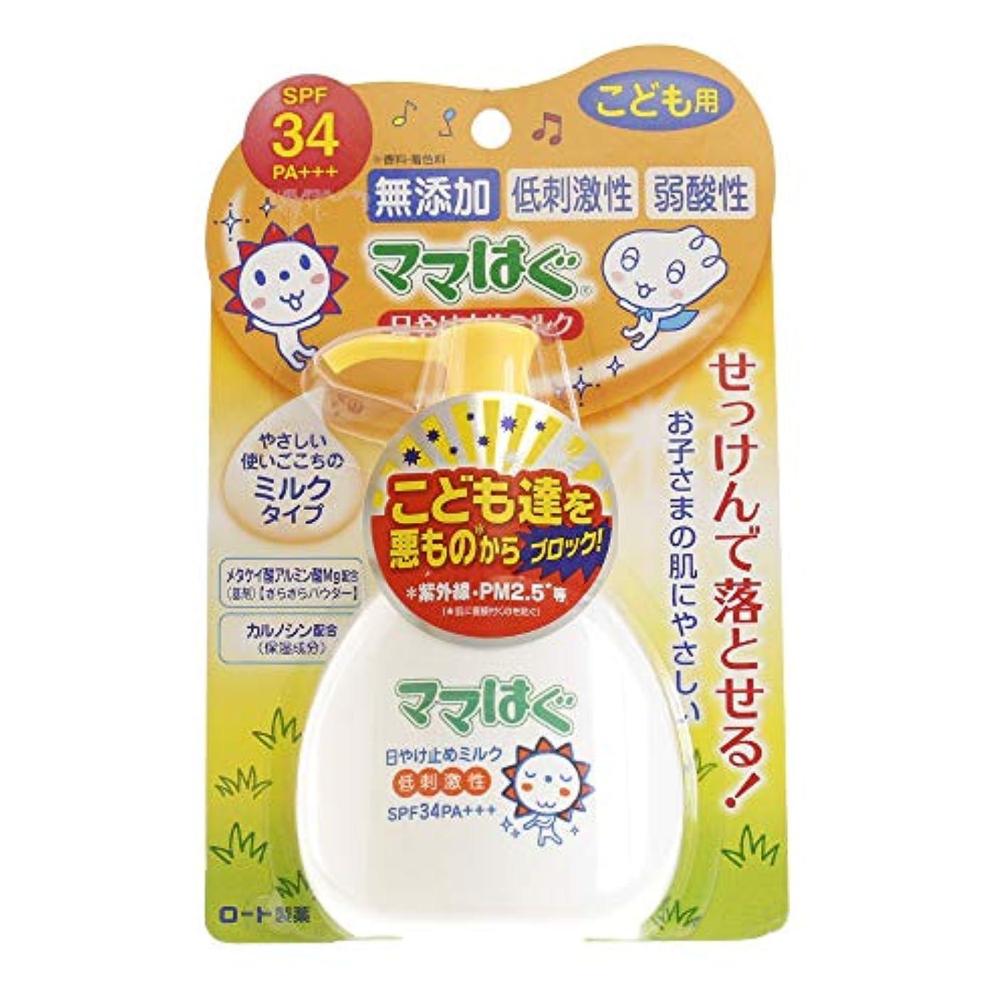 お風呂共和党つば【ロート製薬】ママはぐ 日やけ止めミルク 100g ×3個セット