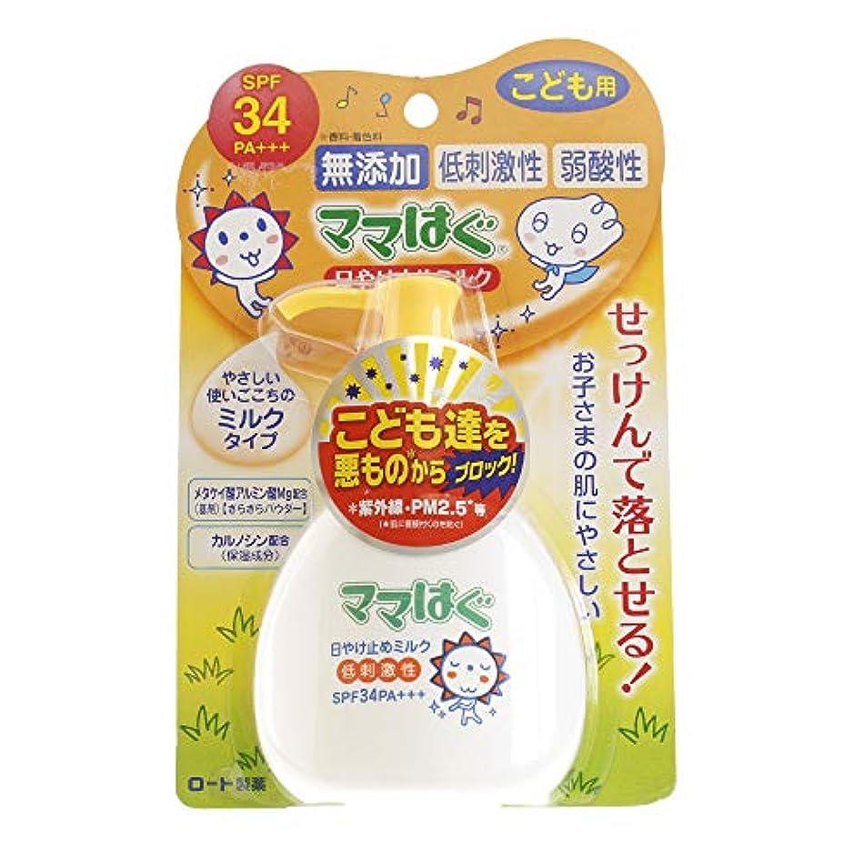 書士名門研究所【ロート製薬】ママはぐ 日やけ止めミルク 100g ×3個セット