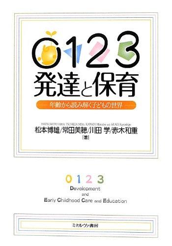 0123発達と保育―年齢から読み解く子どもの世界