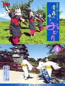 DVD民謡の旅シリーズ(4) 青森の唄とおどり(カセットテープ付き)
