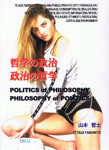 哲学の政治 政治の哲学