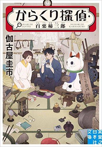 からくり探偵・百栗柿三郎 (実業之日本社文庫)の詳細を見る