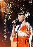 杜このみ  7周年リサイタル~邦楽レディースと共に~ [DVD] 画像