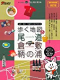 歩く地図本尾道・倉敷・鞆の浦 改定版