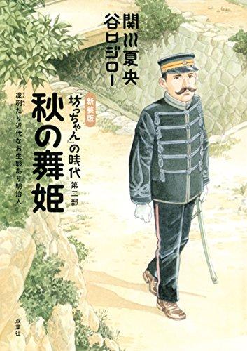 新装版 秋の舞姫『坊っちゃん』の時代 第二部 / 関川 夏央,谷口 ジロー