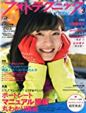 フォトテクニックデジタル 2014年 03月号 [雑誌]
