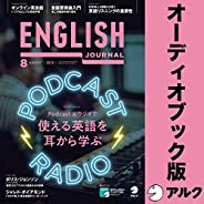 ENGLISH JOURNAL(イングリッシュジャーナル) 2020年8月号(アルク)