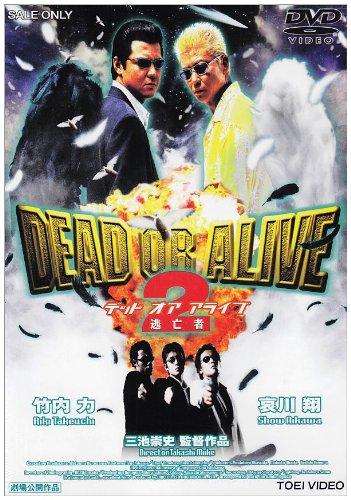 DEAD OR ALIVE2 逃亡者 [DVD]の詳細を見る