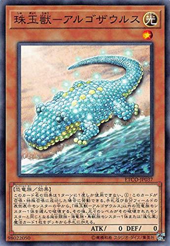 遊戯王 ETCO-JP037 珠玉獣-アルゴザウルス (日本語版 ノーマル) エターニティ・コード
