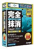 完全ハードディスク抹消Smart2010 USBメモリ活用版