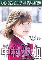 【中村歩加】 公式生写真 AKB48 Teacher Teacher 劇場盤特典