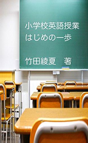 小学校英語授業 はじめの一歩
