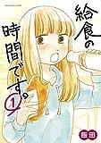 給食の時間です。 / 飯田 のシリーズ情報を見る