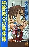 狩野俊介の事件簿 (トクマ・ノベルズ)