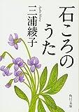 石ころのうた (角川文庫)