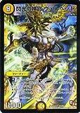 デュエルマスターズ [デュエマ] カード 閃光の神官 ヴェルベット[スーパーレア] レイジVSゴッド(DMR09)収録 DMR09-S01-SR/エピソード3