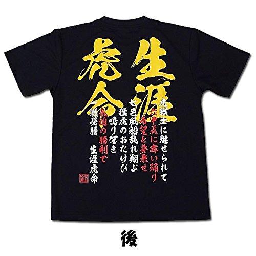 【プロ野球 阪神タイガースグッズ】生涯虎命Tシャツ