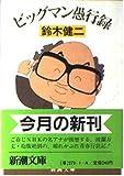 ビッグマン愚行録 (新潮文庫)