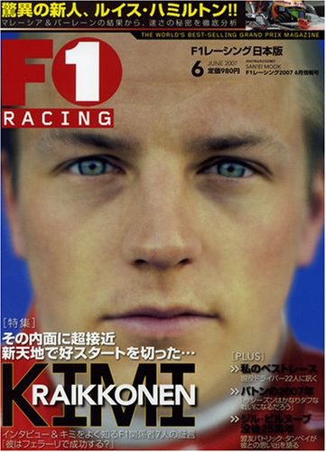 F1 racing 2007 6月情報号 (SAN-EI MOOK)