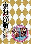 CD付き 鬼灯の冷徹(23)限定版 (講談社キャラクターズライツ)