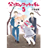 父とヒゲゴリラと私 (5) (バンブーコミックス 4コマセレクション)