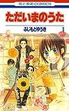 コミックス / ふじもと ゆうき のシリーズ情報を見る