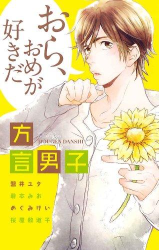 方言男子 (ミッシィコミックスYLC Collection)の詳細を見る