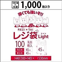 レジ袋 乳白 関西45号 関東45号 ヨコ30cm×タテ53cm 厚み0.016mm 1,000枚入 【Bedwin Mart】