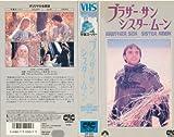 ブラザー・サン・シスタームーン [VHS] 画像