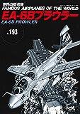 EA-6B プラウラー(世界の傑作機№193) (世界の傑作機 NO. 193) 画像