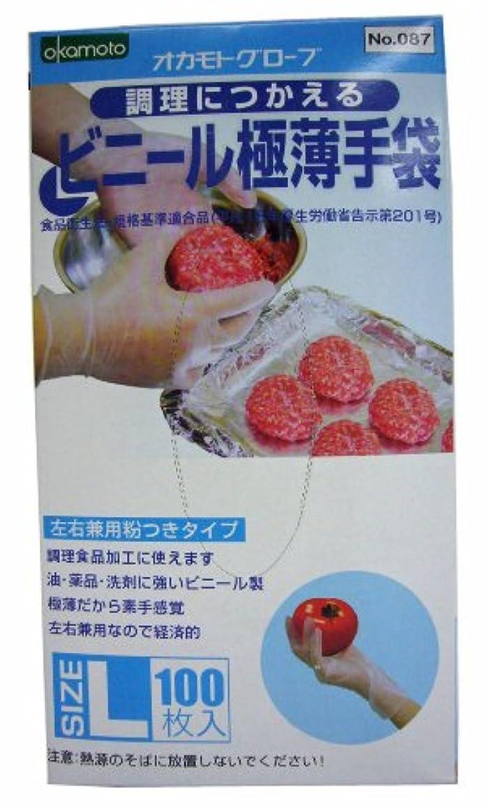 矢印キャプション置くためにパックオカモトグローブ 調理につかえる ビニール極薄手袋 L 100枚入