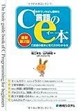 世界でいちばん簡単なC言語のe本[最新第2版]C言語の基本と考え方がわかる本